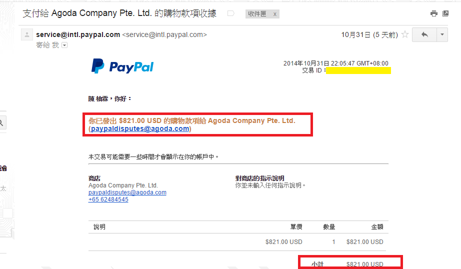Paypal帳號遭盜用gmail畫面_2
