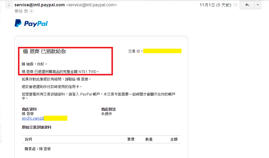Paypal帳號遭盜用gmail畫面_3