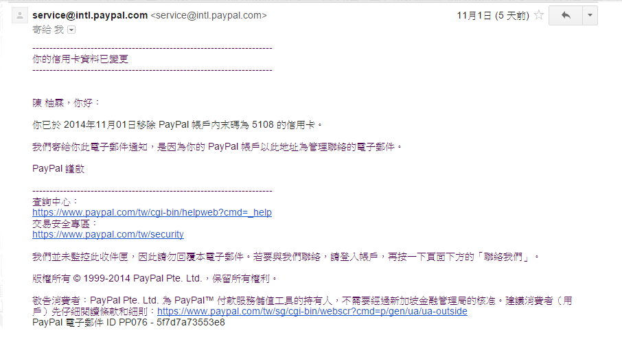 Paypal帳號遭盜用gmail畫面_4