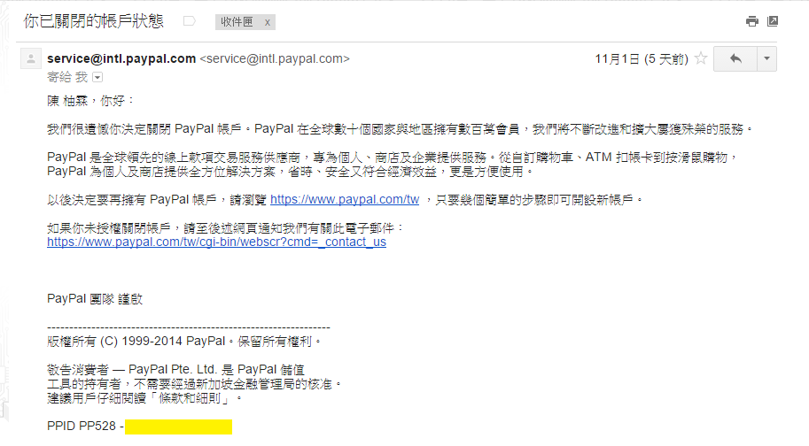 Paypal帳號遭盜用gmail畫面_5