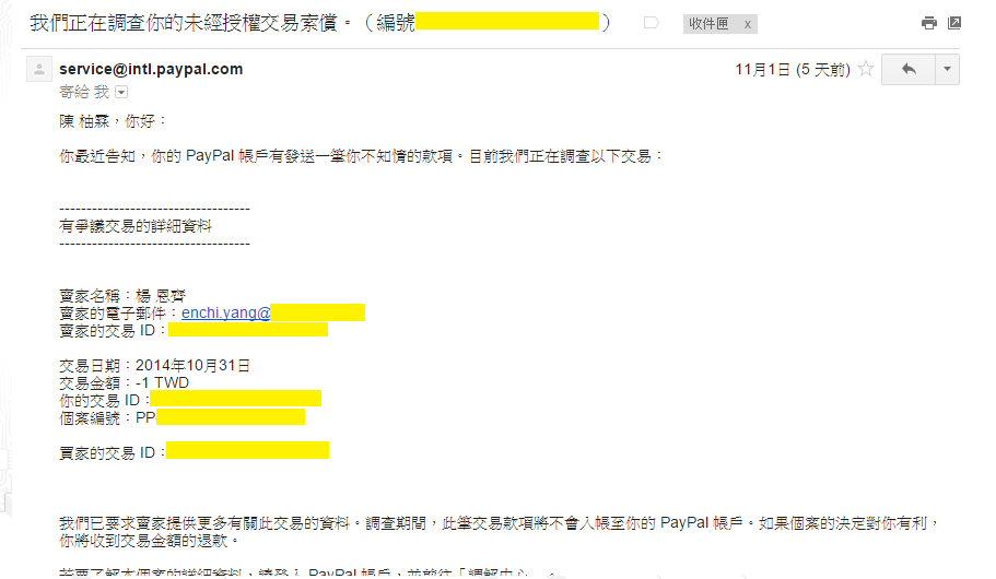 Paypal帳號遭盜用gmail畫面_7